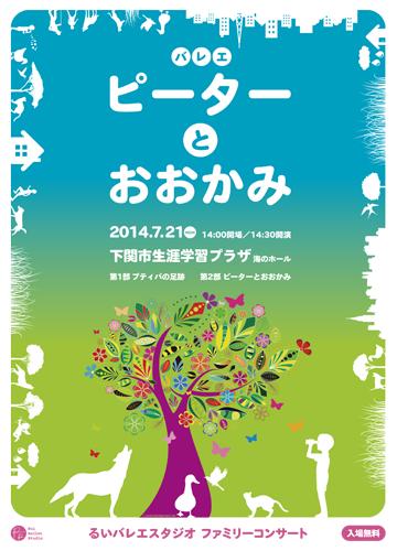ファミリーコンサート2014